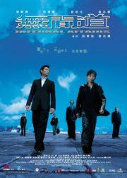 ดูหนังออนไลน์HD Infernal Affairs (2002) สองคนสองคม หนังเต็มเรื่อง หนังมาสเตอร์ ดูหนังHD ดูหนังออนไลน์ ดูหนังใหม่
