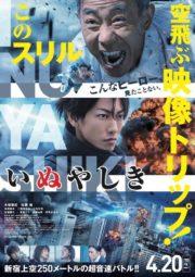 ดูหนังออนไลน์ฟรี Inuyashiki (2018) อินุยาชิกิ คุณลุงไซบอร์ก หนังเต็มเรื่อง หนังมาสเตอร์ ดูหนังHD ดูหนังออนไลน์ ดูหนังใหม่