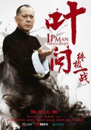 ดูหนังออนไลน์HD Ip Man 4.1 The Final Fight (2013) หมัดสุดท้าย ปรมาจารย์ยิปมัน หนังเต็มเรื่อง หนังมาสเตอร์ ดูหนังHD ดูหนังออนไลน์ ดูหนังใหม่