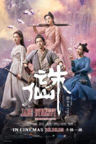 ดูหนังออนไลน์ฟรี Jade Dynasty (2019) กระบี่เทพสังหาร หนังเต็มเรื่อง หนังมาสเตอร์ ดูหนังHD ดูหนังออนไลน์ ดูหนังใหม่