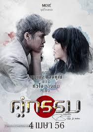 ดูหนังออนไลน์ฟรี Khu Kam (2013) คู่กรรม หนังเต็มเรื่อง หนังมาสเตอร์ ดูหนังHD ดูหนังออนไลน์ ดูหนังใหม่