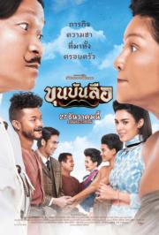 ดูหนังออนไลน์ฟรี Khun Bun Lue (2018) ขุนบันลือ หนังเต็มเรื่อง หนังมาสเตอร์ ดูหนังHD ดูหนังออนไลน์ ดูหนังใหม่