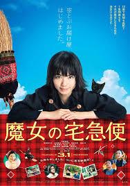 ดูหนังออนไลน์ฟรี Kiki's Delivery Service (2014) แม่มดน้อยกิกิ หนังเต็มเรื่อง หนังมาสเตอร์ ดูหนังHD ดูหนังออนไลน์ ดูหนังใหม่