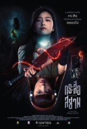 ดูหนังออนไลน์ฟรี Krasue-Siam (2019) กระสือสยาม หนังเต็มเรื่อง หนังมาสเตอร์ ดูหนังHD ดูหนังออนไลน์ ดูหนังใหม่