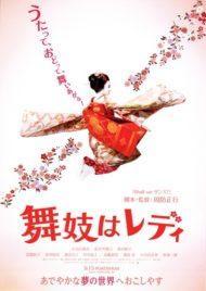 ดูหนังออนไลน์HD Lady Maiko (2014) หนังเต็มเรื่อง หนังมาสเตอร์ ดูหนังHD ดูหนังออนไลน์ ดูหนังใหม่