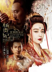 ดูหนังออนไลน์ฟรี Lady of The Dynasty (2015) หยางกุ้ยเฟย สนมเอกสะท้านเเผ่นดิน หนังเต็มเรื่อง หนังมาสเตอร์ ดูหนังHD ดูหนังออนไลน์ ดูหนังใหม่