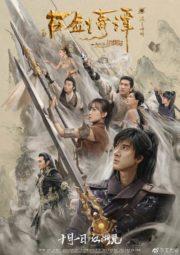 ดูหนังออนไลน์ฟรี Legend of the Ancient Sword (2018) อภินิหารแหวนครองพิภพสยบฟ้า หนังเต็มเรื่อง หนังมาสเตอร์ ดูหนังHD ดูหนังออนไลน์ ดูหนังใหม่