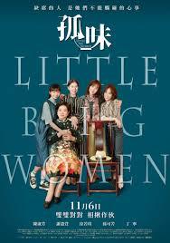 ดูหนังออนไลน์ฟรี Little Big Women (2020) รสชาติแห่งความอ้างว้าง หนังเต็มเรื่อง หนังมาสเตอร์ ดูหนังHD ดูหนังออนไลน์ ดูหนังใหม่