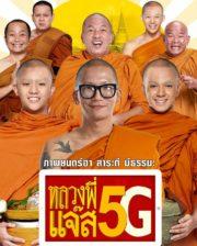 ดูหนังออนไลน์HD Luang Phee Jazz 5G (2018) หลวงพี่แจ๊ส 5G หนังเต็มเรื่อง หนังมาสเตอร์ ดูหนังHD ดูหนังออนไลน์ ดูหนังใหม่