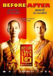 ดูหนังออนไลน์ฟรี Luang phii theng 2 (2008) หลวงพี่เท่ง 2 รุ่นฮาร่ำรวย หนังเต็มเรื่อง หนังมาสเตอร์ ดูหนังHD ดูหนังออนไลน์ ดูหนังใหม่