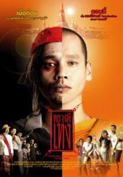 ดูหนังออนไลน์HD Luang phii theng (2005) หลวงพี่เท่ง หนังเต็มเรื่อง หนังมาสเตอร์ ดูหนังHD ดูหนังออนไลน์ ดูหนังใหม่