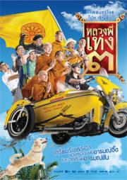 ดูหนังออนไลน์HD Luang phii theng 3 (2010) หลวงพี่เท่ง 3 รุ่นฮาเขย่าโลก หนังเต็มเรื่อง หนังมาสเตอร์ ดูหนังHD ดูหนังออนไลน์ ดูหนังใหม่