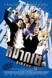 ดูหนังออนไลน์ฟรี MAK TAE (2006) หมากเตะรีเทิร์นส หนังเต็มเรื่อง หนังมาสเตอร์ ดูหนังHD ดูหนังออนไลน์ ดูหนังใหม่