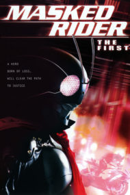 ดูหนังออนไลน์ฟรี Masked Rider The First (2005) หนังเต็มเรื่อง หนังมาสเตอร์ ดูหนังHD ดูหนังออนไลน์ ดูหนังใหม่