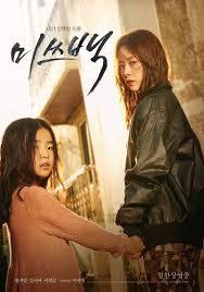 ดูหนังออนไลน์ฟรี Miss Baek (2018) หนังเต็มเรื่อง หนังมาสเตอร์ ดูหนังHD ดูหนังออนไลน์ ดูหนังใหม่