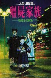 ดูหนังออนไลน์ฟรี Mr Vampire 2 (1986) ผีกัดอย่ากัดตอบ 2 หนังเต็มเรื่อง หนังมาสเตอร์ ดูหนังHD ดูหนังออนไลน์ ดูหนังใหม่