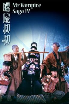 ดูหนังออนไลน์ฟรี Mr Vampire 4 (1988) ผีกัดอย่ากัดตอบ 4 หนังเต็มเรื่อง หนังมาสเตอร์ ดูหนังHD ดูหนังออนไลน์ ดูหนังใหม่