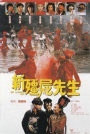 ดูหนังออนไลน์ฟรี Mr Vampire 5 (1992) ผีกัดอย่ากัดตอบ 5 หนังเต็มเรื่อง หนังมาสเตอร์ ดูหนังHD ดูหนังออนไลน์ ดูหนังใหม่