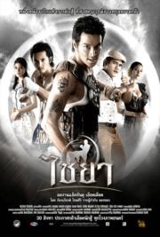 ดูหนังออนไลน์ฟรี Muay Thai Chaiya (2007) ไชยา หนังเต็มเรื่อง หนังมาสเตอร์ ดูหนังHD ดูหนังออนไลน์ ดูหนังใหม่