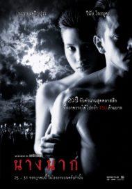 ดูหนังออนไลน์ฟรี Nang Nak (1999) นางนาก หนังเต็มเรื่อง หนังมาสเตอร์ ดูหนังHD ดูหนังออนไลน์ ดูหนังใหม่