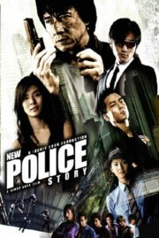 ดูหนังออนไลน์HD New Police Story 5 (2004) วิ่งสู้ฟัด 5 เหิรสู้ฟัด หนังเต็มเรื่อง หนังมาสเตอร์ ดูหนังHD ดูหนังออนไลน์ ดูหนังใหม่