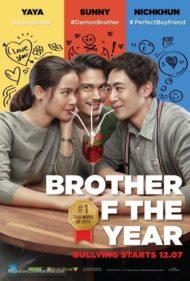 ดูหนังออนไลน์HD Nong Pee Teerak (2018) น้องพี่ที่รัก หนังเต็มเรื่อง หนังมาสเตอร์ ดูหนังHD ดูหนังออนไลน์ ดูหนังใหม่