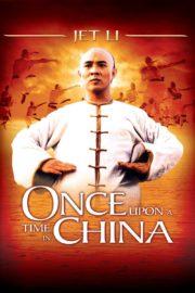 ดูหนังออนไลน์HD ONCE UPON A TIME IN CHINA (1991) หวงเฟยหง หมัดบินทะลุเหล็ก หนังเต็มเรื่อง หนังมาสเตอร์ ดูหนังHD ดูหนังออนไลน์ ดูหนังใหม่