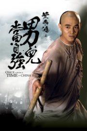 ดูหนังออนไลน์ฟรี ONCE UPON A TIME IN CHINA (1992) หวงเฟยหง ถล่มมารยุทธจักร หนังเต็มเรื่อง หนังมาสเตอร์ ดูหนังHD ดูหนังออนไลน์ ดูหนังใหม่