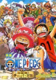 ดูหนังออนไลน์ฟรี One Piece The Movie 03 (2001) วันพีช มูฟวี่ เกาะแห่งสรรพสัตว์และราชันย์ช็อปเปอร์ หนังเต็มเรื่อง หนังมาสเตอร์ ดูหนังHD ดูหนังออนไลน์ ดูหนังใหม่