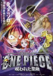 ดูหนังออนไลน์ฟรี One Piece The Movie 05 (2004) วันพีช มูฟวี่ วันดวลดาบ ต้องสาปมรณะ หนังเต็มเรื่อง หนังมาสเตอร์ ดูหนังHD ดูหนังออนไลน์ ดูหนังใหม่