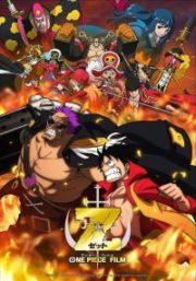 ดูหนังออนไลน์ฟรี One Piece The Movie 12 Film Z (2012) วันพีซ ฟิล์ม แซด หนังเต็มเรื่อง หนังมาสเตอร์ ดูหนังHD ดูหนังออนไลน์ ดูหนังใหม่