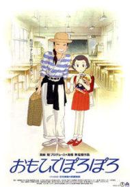 ดูหนังออนไลน์ฟรี Only Yesterday (1991) ในความทรงจำที่ไม่มีวันจาง หนังเต็มเรื่อง หนังมาสเตอร์ ดูหนังHD ดูหนังออนไลน์ ดูหนังใหม่