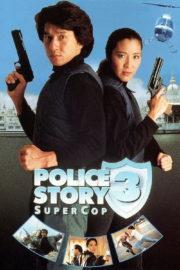 ดูหนังออนไลน์ฟรี POLICE STORY 3 SUPERCOP (1992) วิ่งสู้ฟัด 3 หนังเต็มเรื่อง หนังมาสเตอร์ ดูหนังHD ดูหนังออนไลน์ ดูหนังใหม่