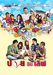 ดูหนังออนไลน์ฟรี Pai In Love (2009) ปาย อิน เลิฟ หนังเต็มเรื่อง หนังมาสเตอร์ ดูหนังHD ดูหนังออนไลน์ ดูหนังใหม่