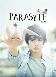 ดูหนังออนไลน์HD Parasyte Part 1 (2014) ปรสิต เพื่อนรักเขมือบโลก หนังเต็มเรื่อง หนังมาสเตอร์ ดูหนังHD ดูหนังออนไลน์ ดูหนังใหม่