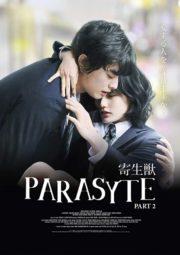 ดูหนังออนไลน์HD Parasyte Part 2 (2015) ปรสิต 2 เพื่อนรักเขมือบโลก หนังเต็มเรื่อง หนังมาสเตอร์ ดูหนังHD ดูหนังออนไลน์ ดูหนังใหม่
