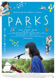 ดูหนังออนไลน์ฟรี Parks (2017) พาร์คส์ หนังเต็มเรื่อง หนังมาสเตอร์ ดูหนังHD ดูหนังออนไลน์ ดูหนังใหม่