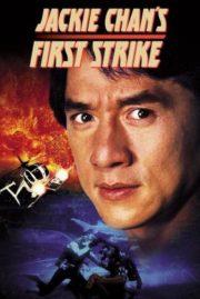 ดูหนังออนไลน์ฟรี Police Story 4 First Strike (1996) ใหญ่ฟัดโลก 4 หนังเต็มเรื่อง หนังมาสเตอร์ ดูหนังHD ดูหนังออนไลน์ ดูหนังใหม่