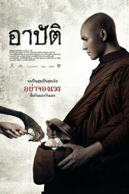 ดูหนังออนไลน์HD Pret Arbut (2017) อาบัติ หนังเต็มเรื่อง หนังมาสเตอร์ ดูหนังHD ดูหนังออนไลน์ ดูหนังใหม่