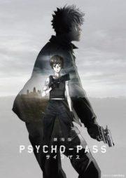 ดูหนังออนไลน์ฟรี Psycho Pass The Movie (2015) ไซโคพาส ถอดรหัสล่า เดอะมูฟวี่ หนังเต็มเรื่อง หนังมาสเตอร์ ดูหนังHD ดูหนังออนไลน์ ดูหนังใหม่
