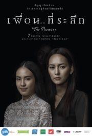 ดูหนังออนไลน์ฟรี Puen-Te-Ra-Reuk (2017) เพื่อนที่ระลึก หนังเต็มเรื่อง หนังมาสเตอร์ ดูหนังHD ดูหนังออนไลน์ ดูหนังใหม่