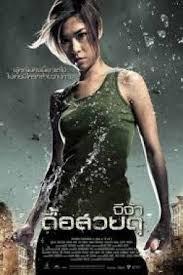 ดูหนังออนไลน์HD Raging Phoenix (2009) จีจ้า ดื้อ สวย ดุ หนังเต็มเรื่อง หนังมาสเตอร์ ดูหนังHD ดูหนังออนไลน์ ดูหนังใหม่