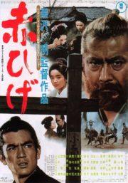 ดูหนังออนไลน์HD Red Beard (1965) ไอ้เคราแดง หนังเต็มเรื่อง หนังมาสเตอร์ ดูหนังHD ดูหนังออนไลน์ ดูหนังใหม่