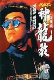 ดูหนังออนไลน์HD Royal Tramp 1 (1992) อุ้ยเสี่ยวป้อ จอมยุทธเย้ยยุทธจักร 1 หนังเต็มเรื่อง หนังมาสเตอร์ ดูหนังHD ดูหนังออนไลน์ ดูหนังใหม่