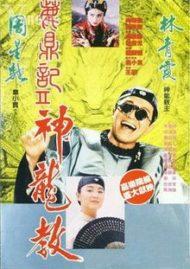 ดูหนังออนไลน์HD Royal Tramp 2 (1992) อุ้ยเสี่ยวป้อ จอมยุทธเย้ยยุทธจักร ภาค 2 หนังเต็มเรื่อง หนังมาสเตอร์ ดูหนังHD ดูหนังออนไลน์ ดูหนังใหม่