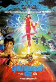 ดูหนังออนไลน์ฟรี Saga of the Phoenix (1989) ฤทธิ์บ้าสุดขอบฟ้า ภาค2 หนังเต็มเรื่อง หนังมาสเตอร์ ดูหนังHD ดูหนังออนไลน์ ดูหนังใหม่
