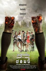 ดูหนังออนไลน์ฟรี Scouts Guide to the Zombie Apocalypse (2015) 3 ลูก เสือ ปะทะ ซอมบี้ หนังเต็มเรื่อง หนังมาสเตอร์ ดูหนังHD ดูหนังออนไลน์ ดูหนังใหม่