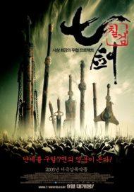 ดูหนังออนไลน์HD Seven Swords (2005) 7 กระบี่เทวดา หนังเต็มเรื่อง หนังมาสเตอร์ ดูหนังHD ดูหนังออนไลน์ ดูหนังใหม่