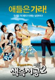 ดูหนังออนไลน์ฟรี Sex is Zero 2 (2007) ปิ๊ด ปี้ ปิ๊ด 2 แผนแอ้มน้องใหม่หัวใจสะเทิ้น หนังเต็มเรื่อง หนังมาสเตอร์ ดูหนังHD ดูหนังออนไลน์ ดูหนังใหม่