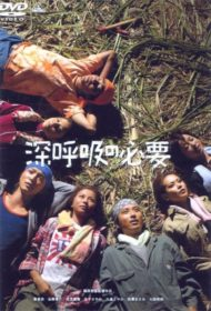 ดูหนังออนไลน์ฟรี Shinkokyu no hitsuyo (2004) หยุดพัก ที่ไร่อ้อย หนังเต็มเรื่อง หนังมาสเตอร์ ดูหนังHD ดูหนังออนไลน์ ดูหนังใหม่